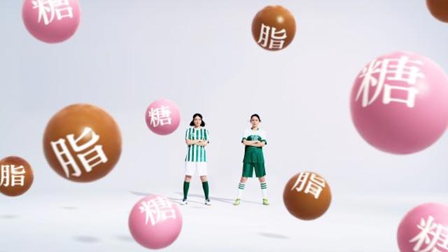 新垣結衣 出演!十六茶・新CM フットサル編