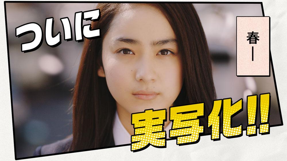 平祐奈 主演・進研ゼミプラス」KANA-BOON・オリジナル MV