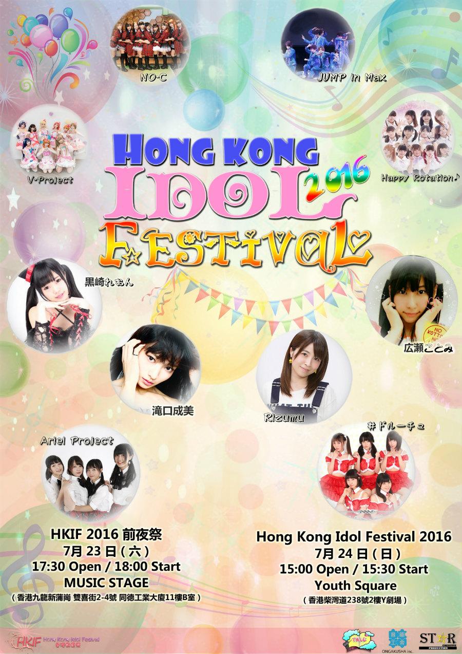 香港アイドルフェスティバル