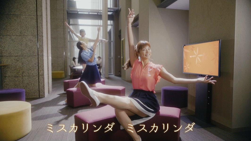 青木愛・ミスカリンダ・CM