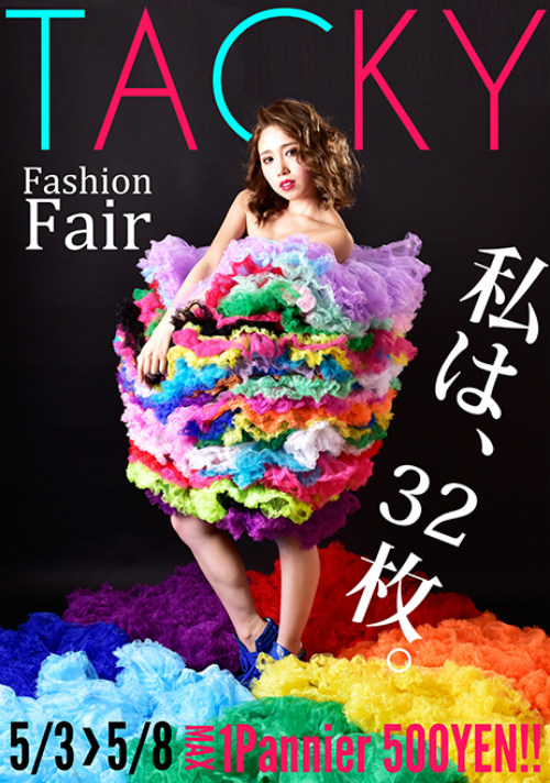 横山アイコ・G.Wスペシャルタッキーファッションフェア