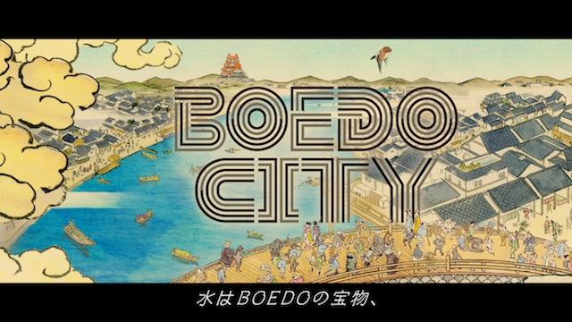 水の都・BOEDO CITY