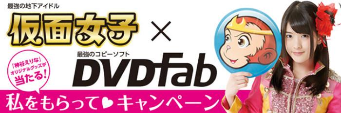 神谷えりな(仮面女子) ×DVDFab「私をもらってキャンペーン」