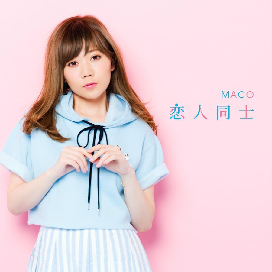 MACO「恋人同士」