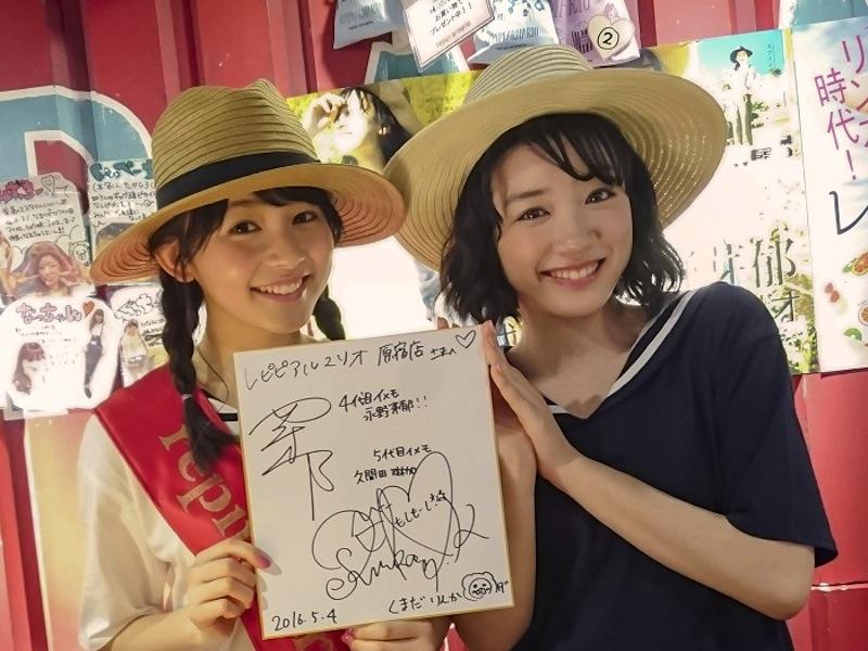 永野芽郁・久間田琳加・レピピアルマリオイメージモデル