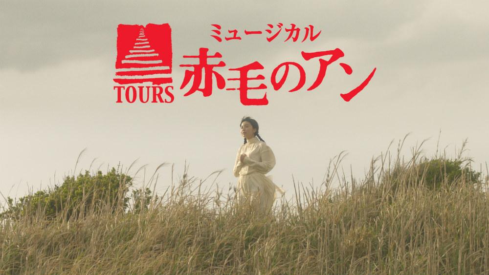"""ミュージカル「赤毛のアン」CM 主演:上白石萌歌 """"風とアン""""編"""