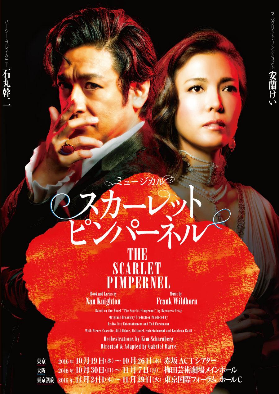 ミュージカル『スカーレット・ピンパーネル』(主演:石丸幹二・安蘭けい)