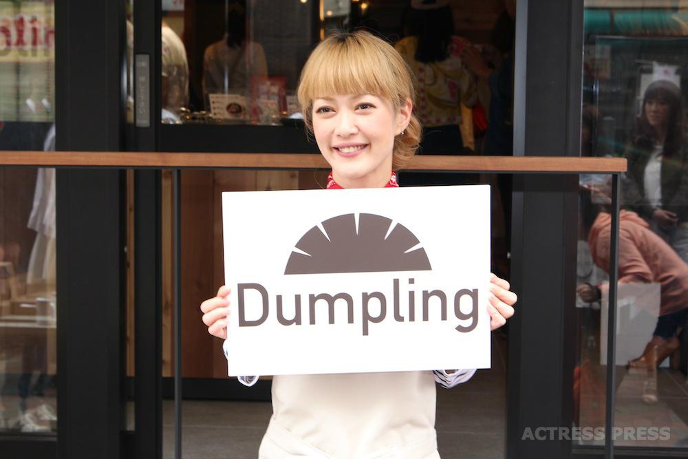松嶋尚美・スープ餃子専門店『Dumpling』レセプション