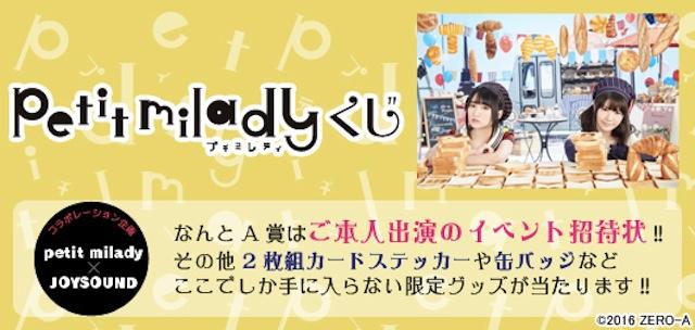 petit milady × JOYSOUNDコラボレーション企画「petit miladyくじ」