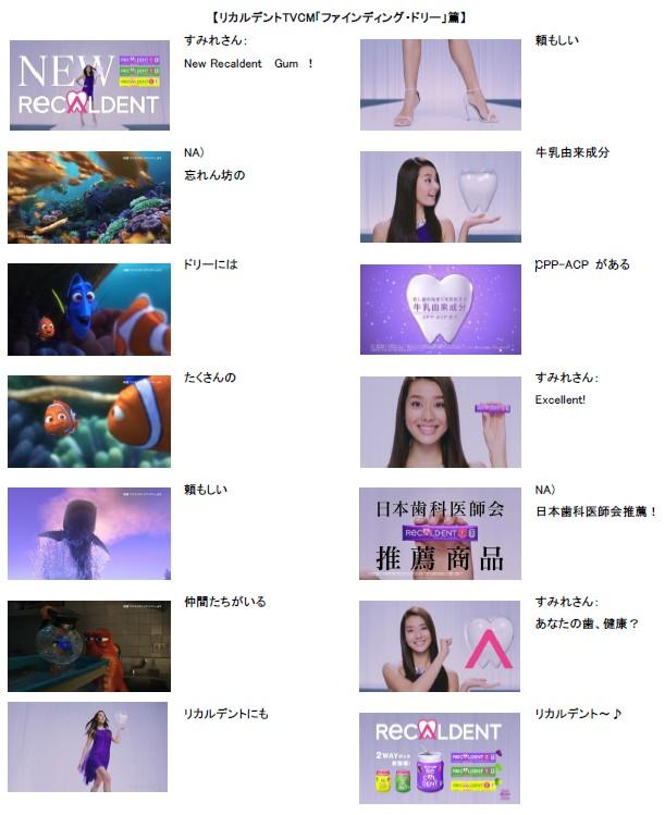 すみれ出演! 「リカルデント」新TVCM 「ファインディング・ドリー」篇