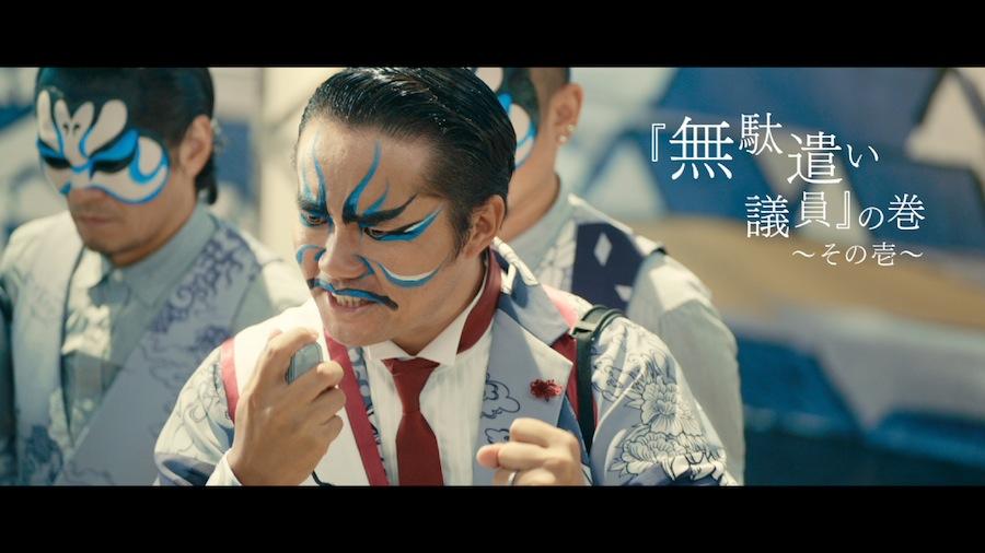 杉村 太蔵・時代劇風活劇・ダイナマイトボートレースCM 第3弾