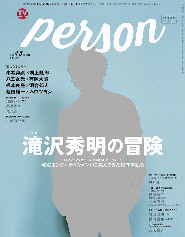 TVガイド PERSON VOL.45