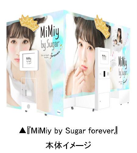 越智ゆらの、プリントシール機『MiMiy by Sugar forever』