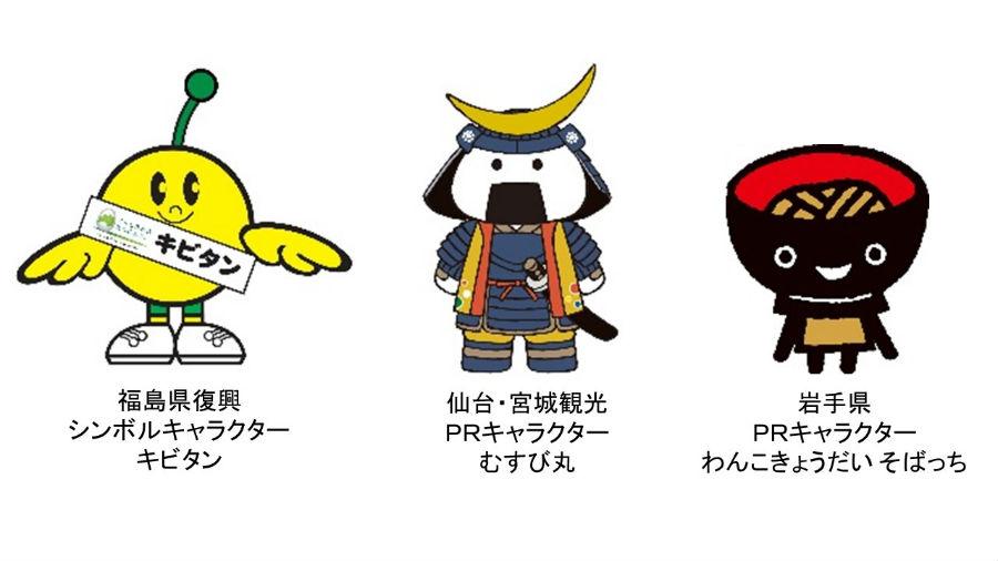 福島、宮城、岩手の東北三県ご当地キャラクター