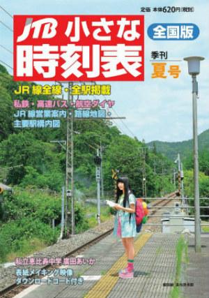 私立恵比寿中学・廣田あいか JTB小さな時刻表