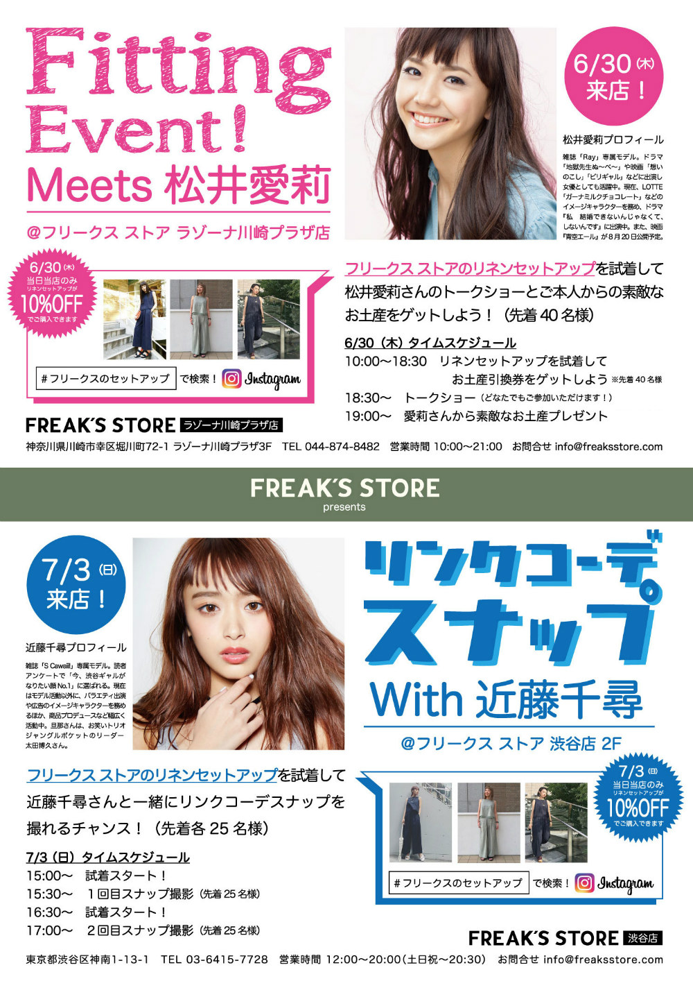 松井愛莉 & 近藤千尋 来店!FREAK'S STORE・FITTING EVENT