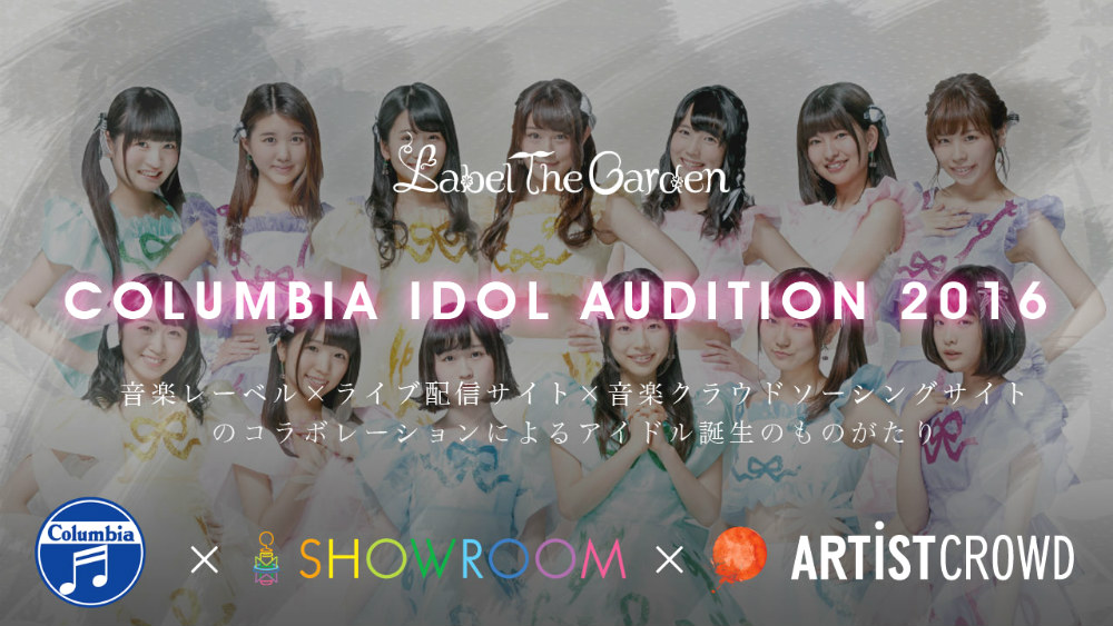 コロムビアアイドルオーディション2016