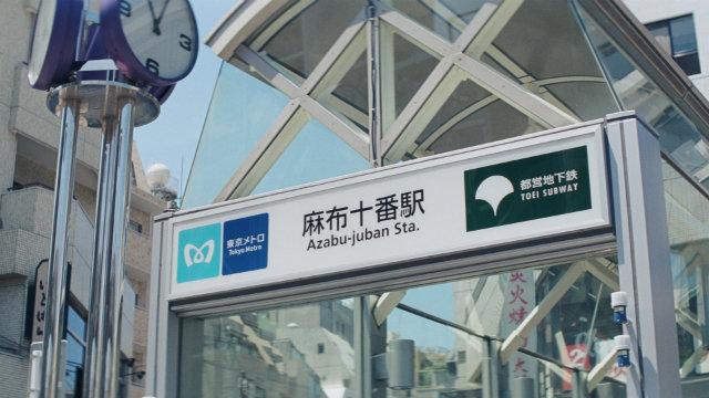 東京メトロFind my Tokyo.CM・麻布十番