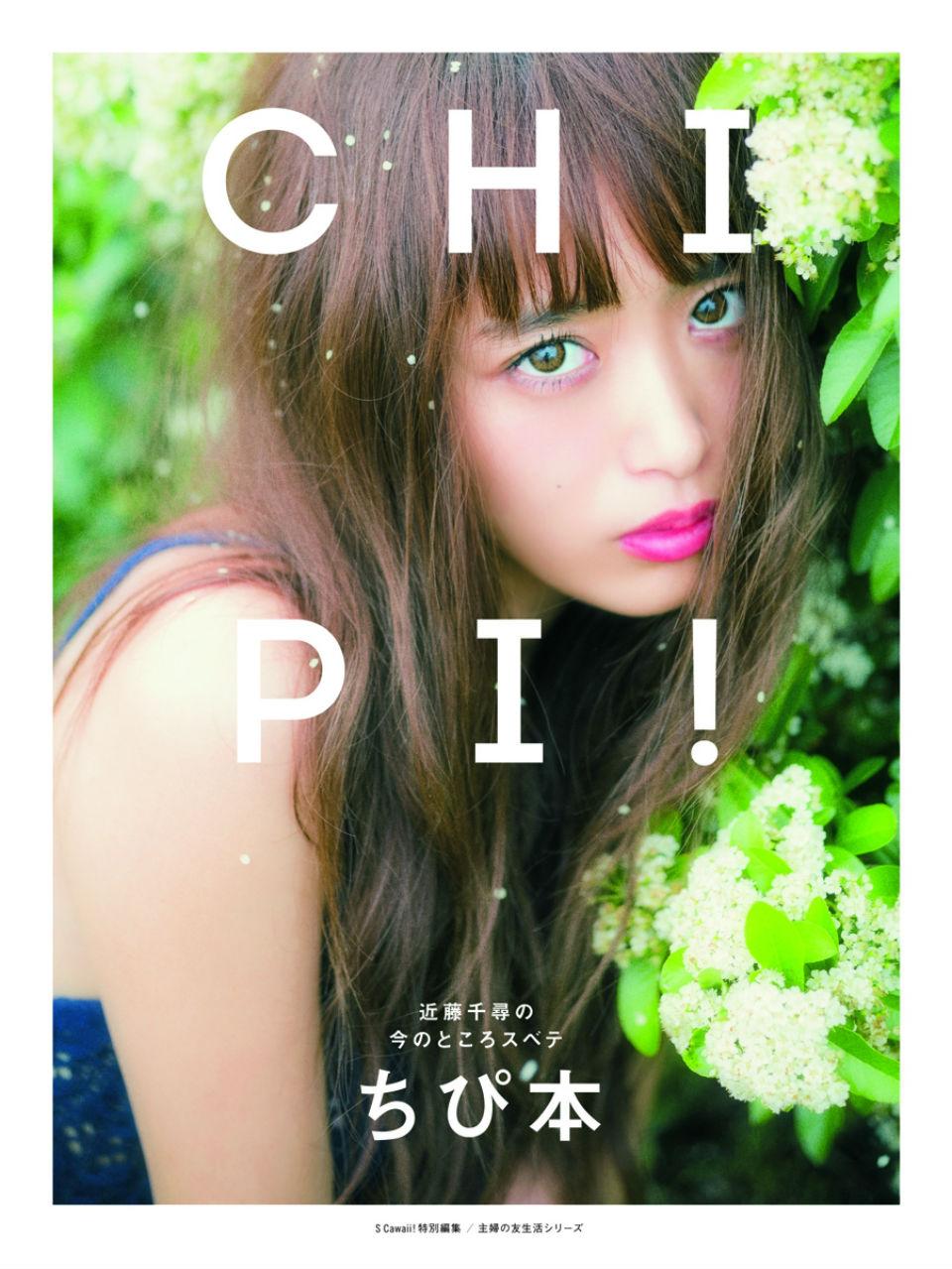 近藤千尋・スタイルBOOK『ちぴ本』