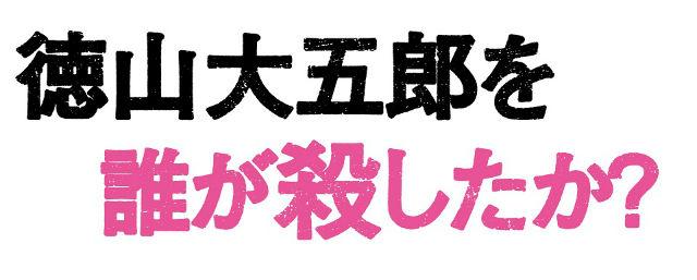 土曜ドラマ24「徳山大五郎を誰が殺したか?」