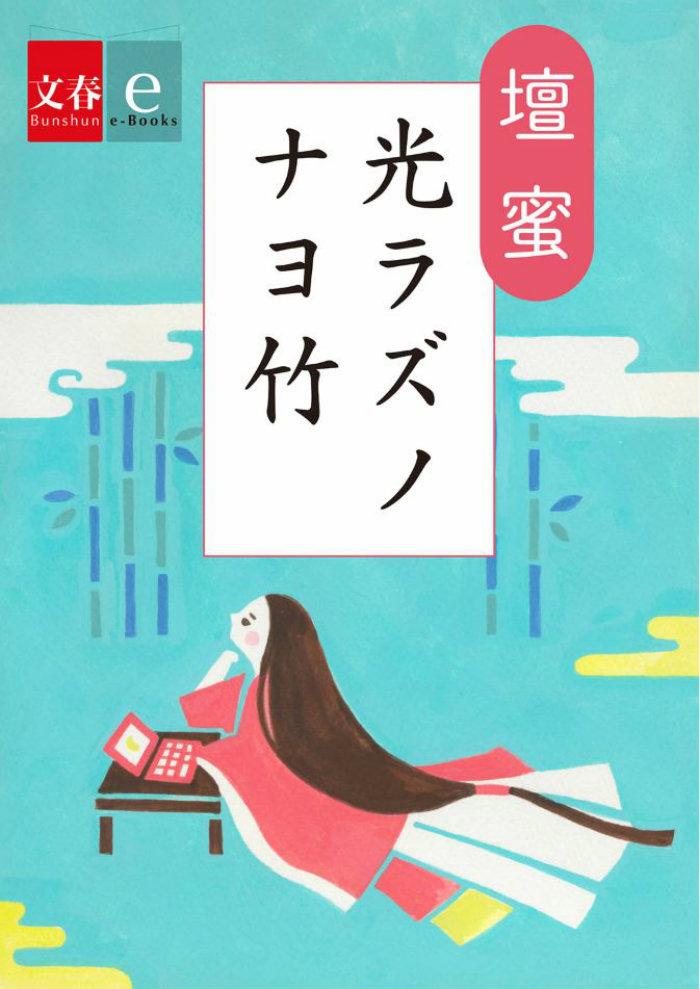 壇蜜・小説デビュー作「光ラズノナヨ竹」