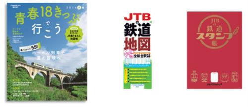 "JTB時刻表Presents「 ""青春""の旅 応援フェア」"