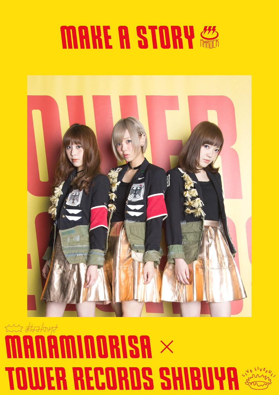 まなみのりさ、タワーレコード渋谷店&タワーレコード広島店