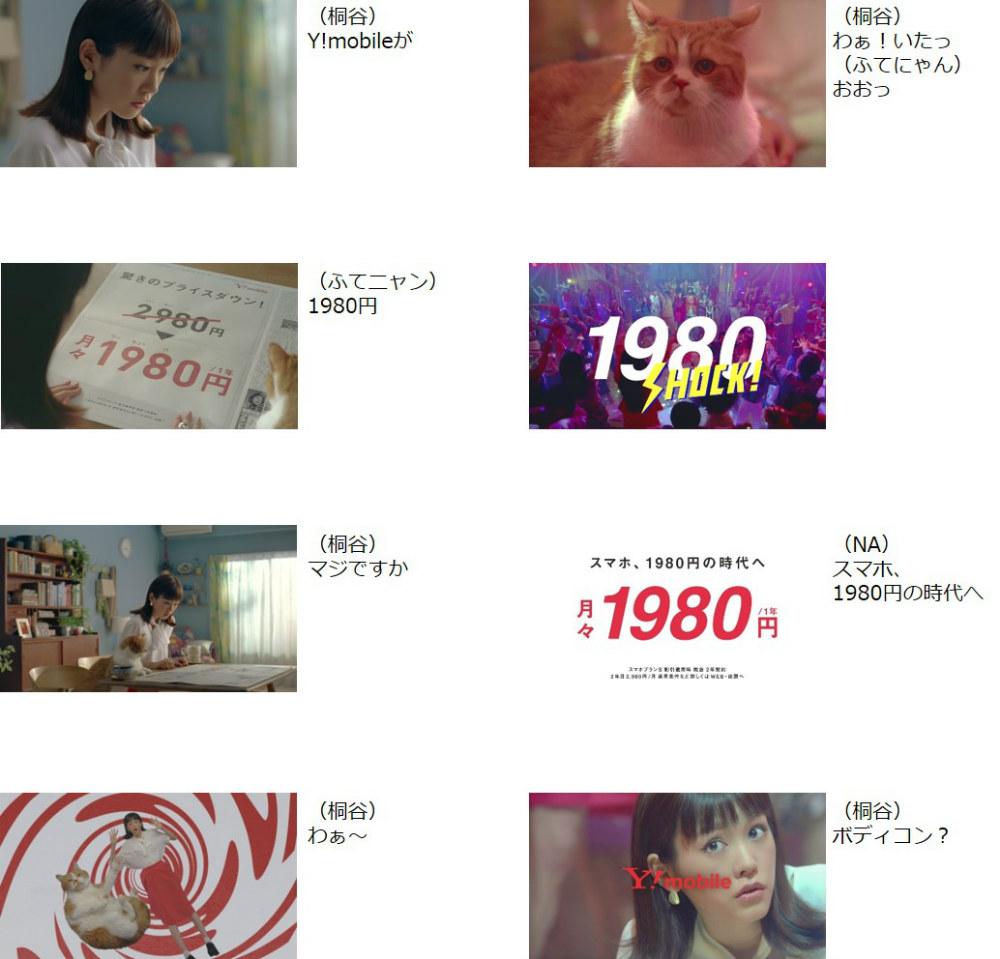 桐谷美玲 Y!mobile 新CM(15秒) 「タイムスリップ」篇