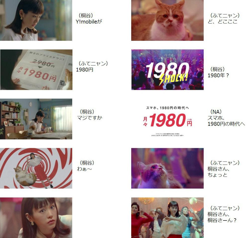 桐谷美玲 Y!mobile 新CM(30秒) 「タイムスリップ」篇