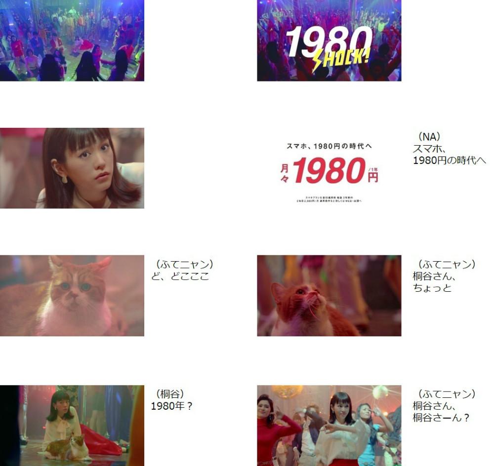 桐谷美玲 Y!mobile 新CM(15秒) 「ディスコ」篇