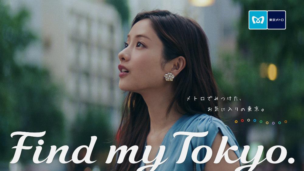 石原さとみ・東京メトロFind my Tokyo.CM・麻布十番