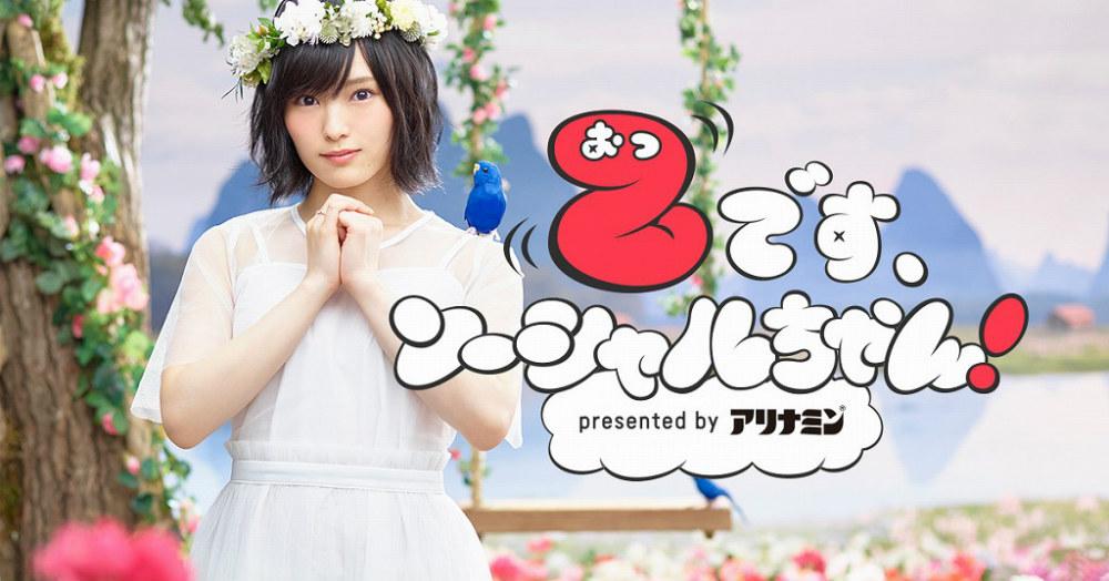 山本彩(NMB48)乙です、ソーシャルちゃん!
