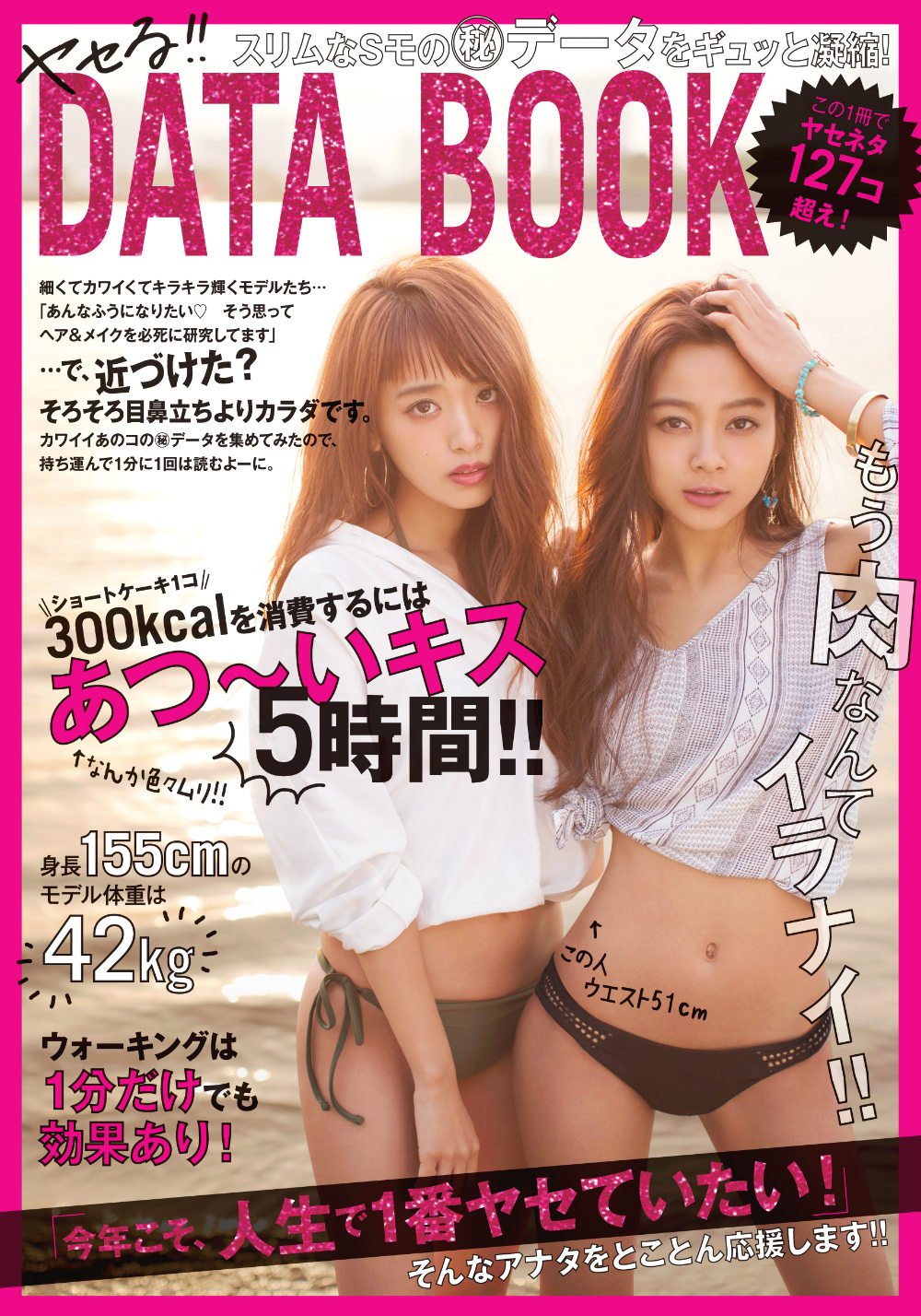 S Cawaii!特別編集 全力ダイエットBOOK