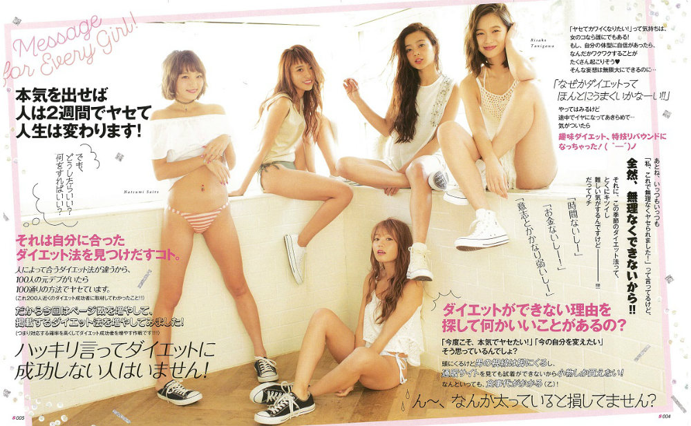 S Cawaii!モデル ダイエット(近藤千尋、鈴木あや、脇田恵子、谷川りさこ、菜香)