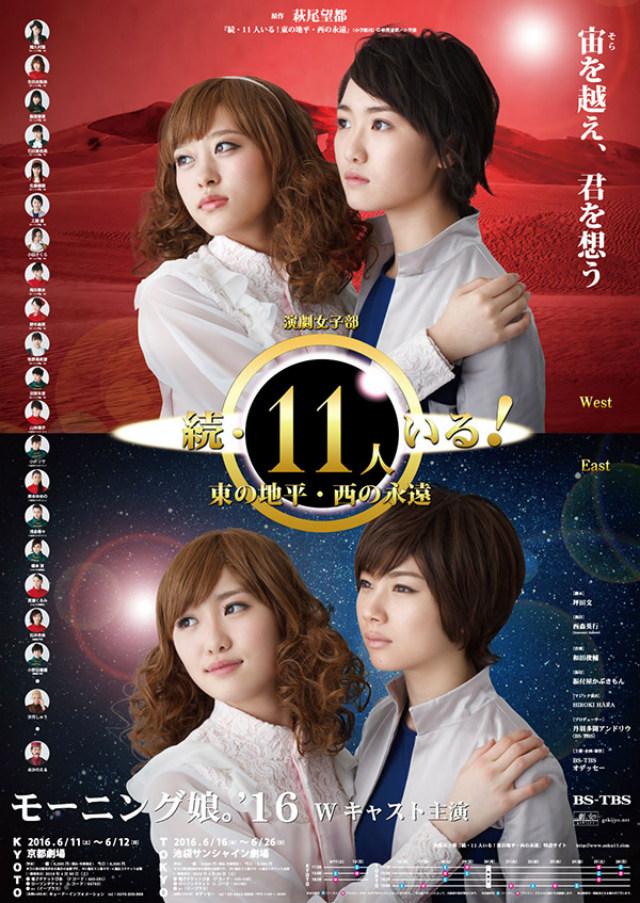 モーニング娘。'16・つばきファクトリー出演!演劇女子部『続・11人いる~東の地平・西の永遠』