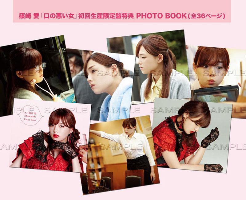 篠崎愛photobook