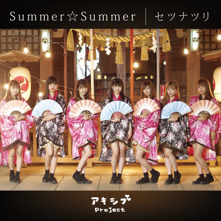 アキシブproject「Summer☆Summer」・「セツナツリ」