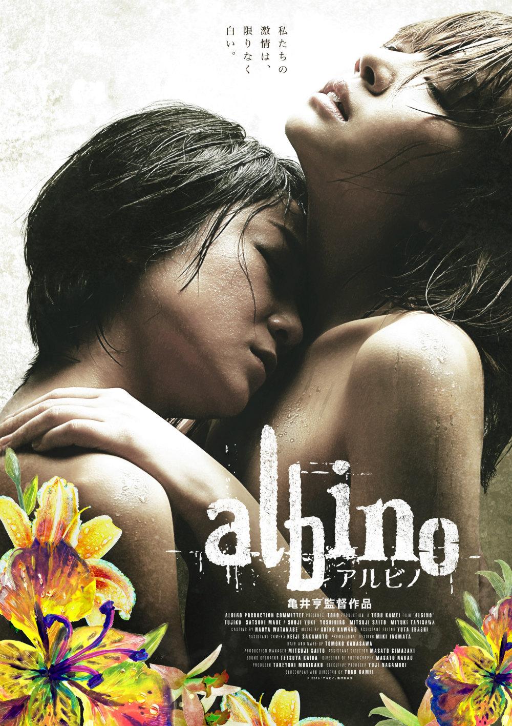 映画『アルビノ』