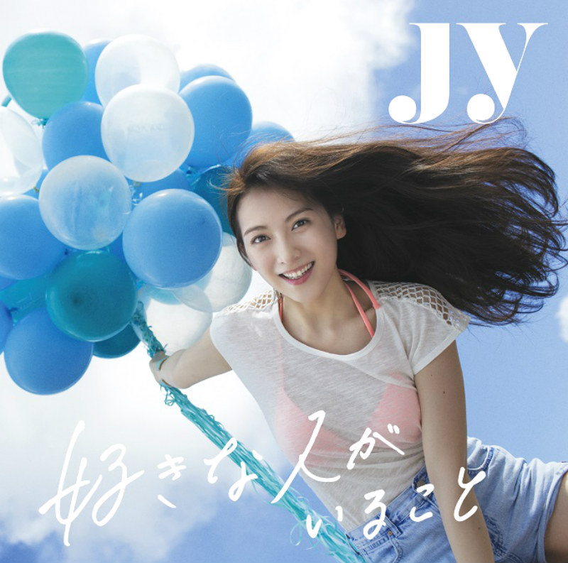 JY(=知英)2nd Single『好きな人がいること』ジャケット