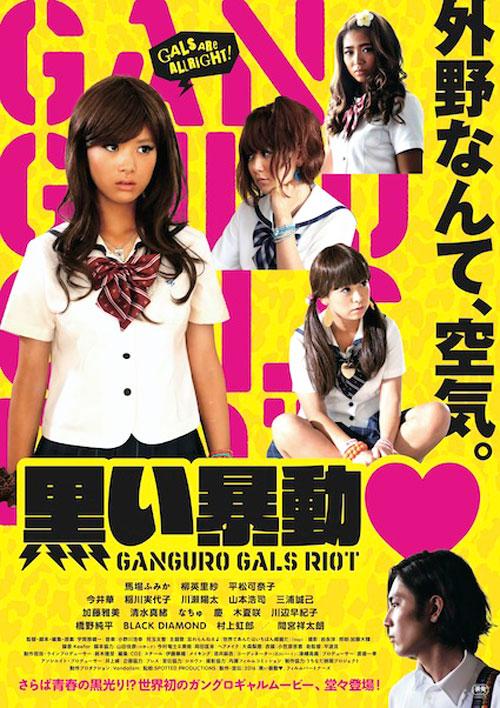青春ガングロギャル映画『黒い暴動♡』新ポスターヴィジュアル