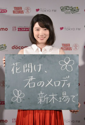 永野芽郁 未確認フェスティバル2016