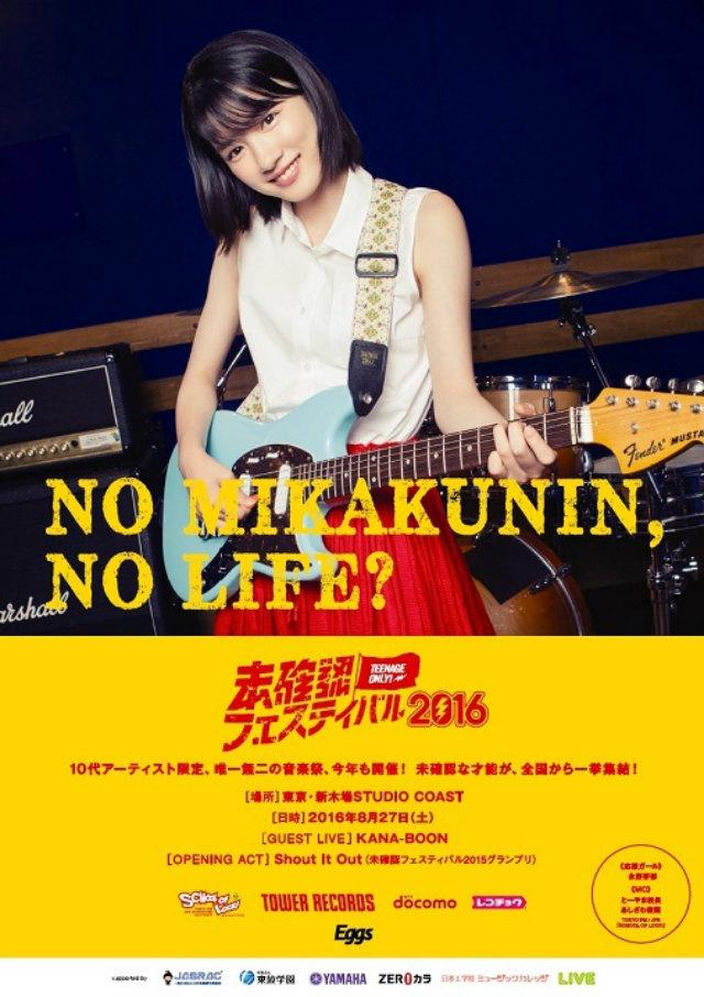 永野芽郁 未確認フェスティバル2016 poster