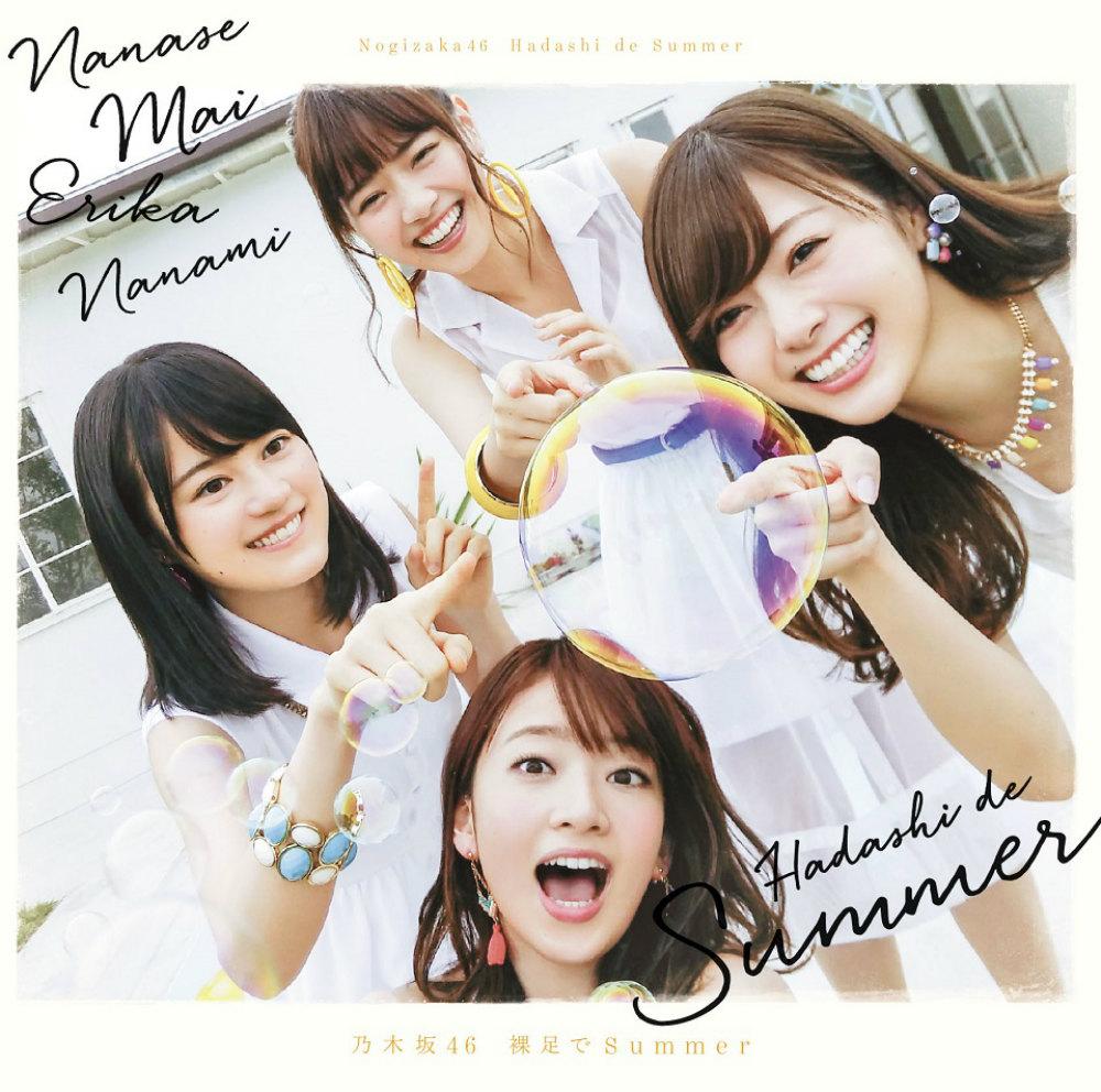乃木坂46・15thシングル『裸足でSummer』ジャケット写真・自撮り