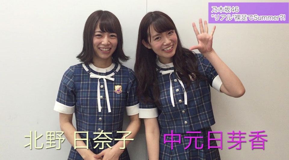 乃木坂46・北野日奈子 & 中元日芽香 ソニトピ!