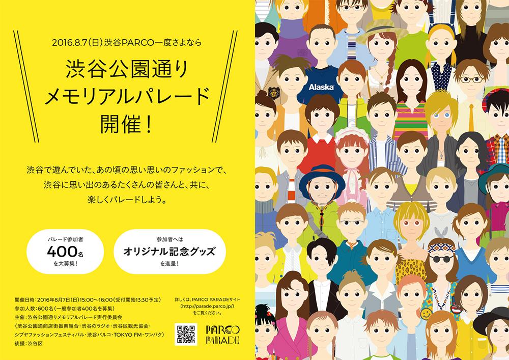 渋谷公園通りメモリアルパレード
