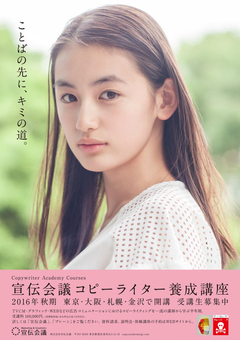 八木莉可子 宣伝会議コピーライター養成講座・新イメージキャラクター