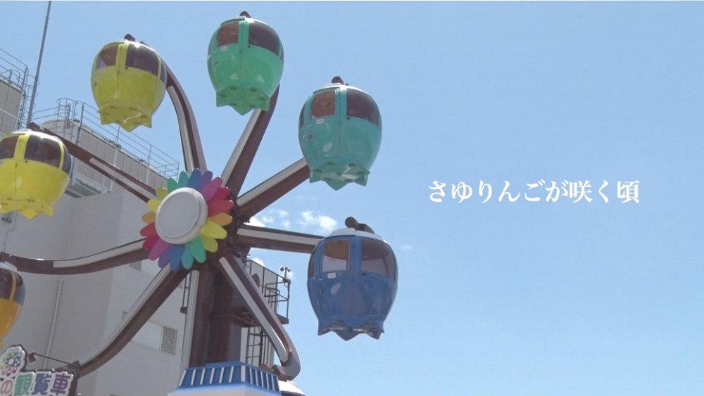 """松村沙友理(乃木坂46)率いる""""さゆりんご軍団""""・さゆりんごが咲く頃"""