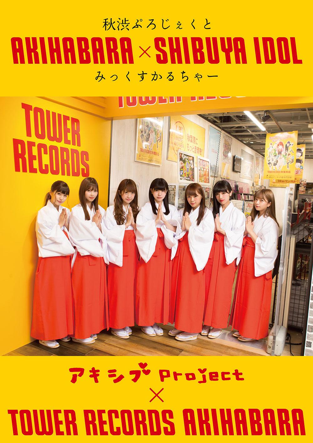 アキシブproject タワーレコード コラボポスター
