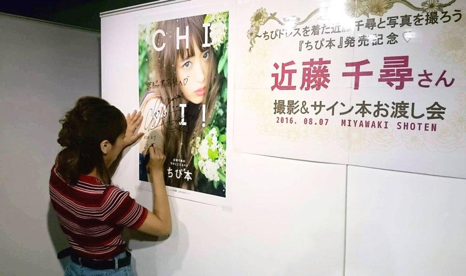 近藤千尋・スタイルBOOK『ちぴ本』大ヒット御礼 サイン会