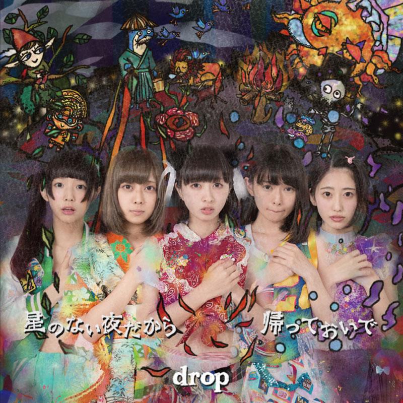 drop メジャーデビューシングル「星のない夜だから」